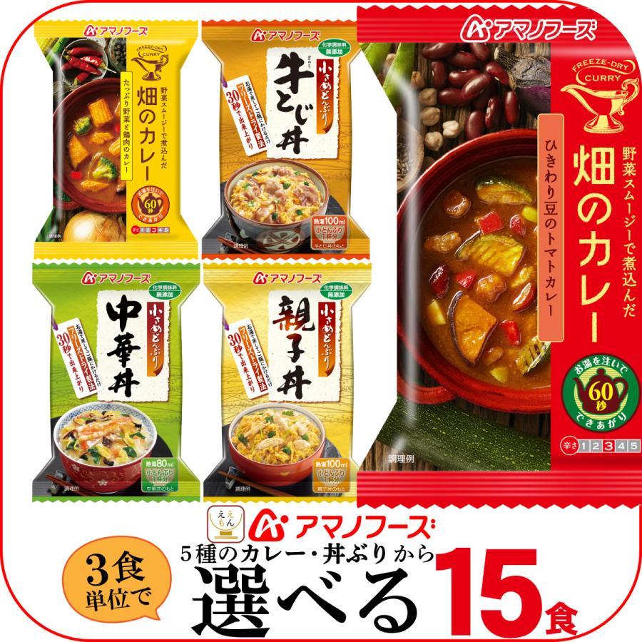アマノフーズ フリーズドライ 丼 カレー 5種から 選べる 5種15食 セット インスタント食品 惣菜 常温保存 新生活 ホワイトデー お返し ギフト|e-monhiroba