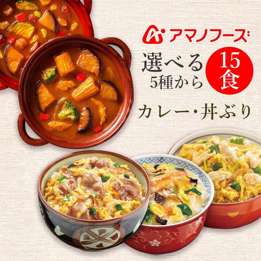アマノフーズ フリーズドライ 丼 カレー 5種から 選べる 5種15食 セット インスタント食品 惣菜 常温保存 新生活 ホワイトデー お返し ギフト|e-monhiroba|02