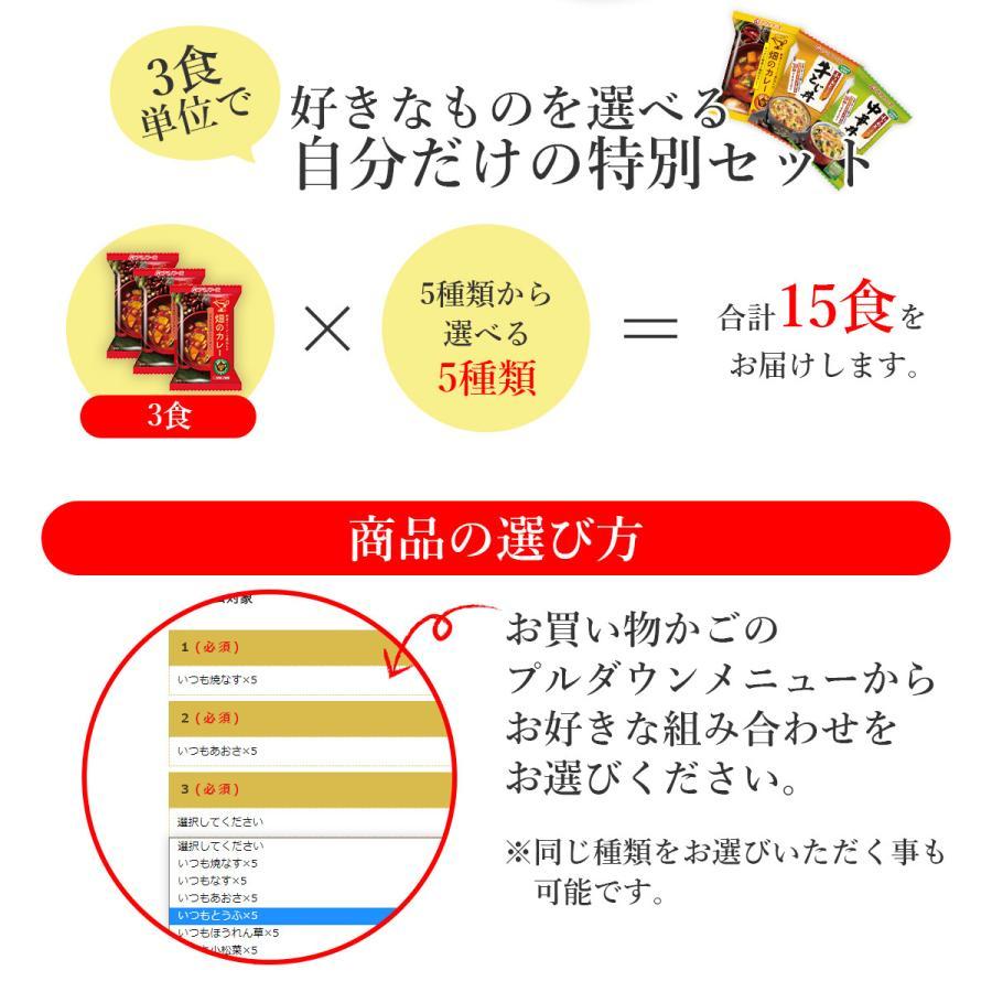 アマノフーズ フリーズドライ 丼 カレー 5種から 選べる 5種15食 セット インスタント食品 惣菜 常温保存 新生活 ホワイトデー お返し ギフト|e-monhiroba|03