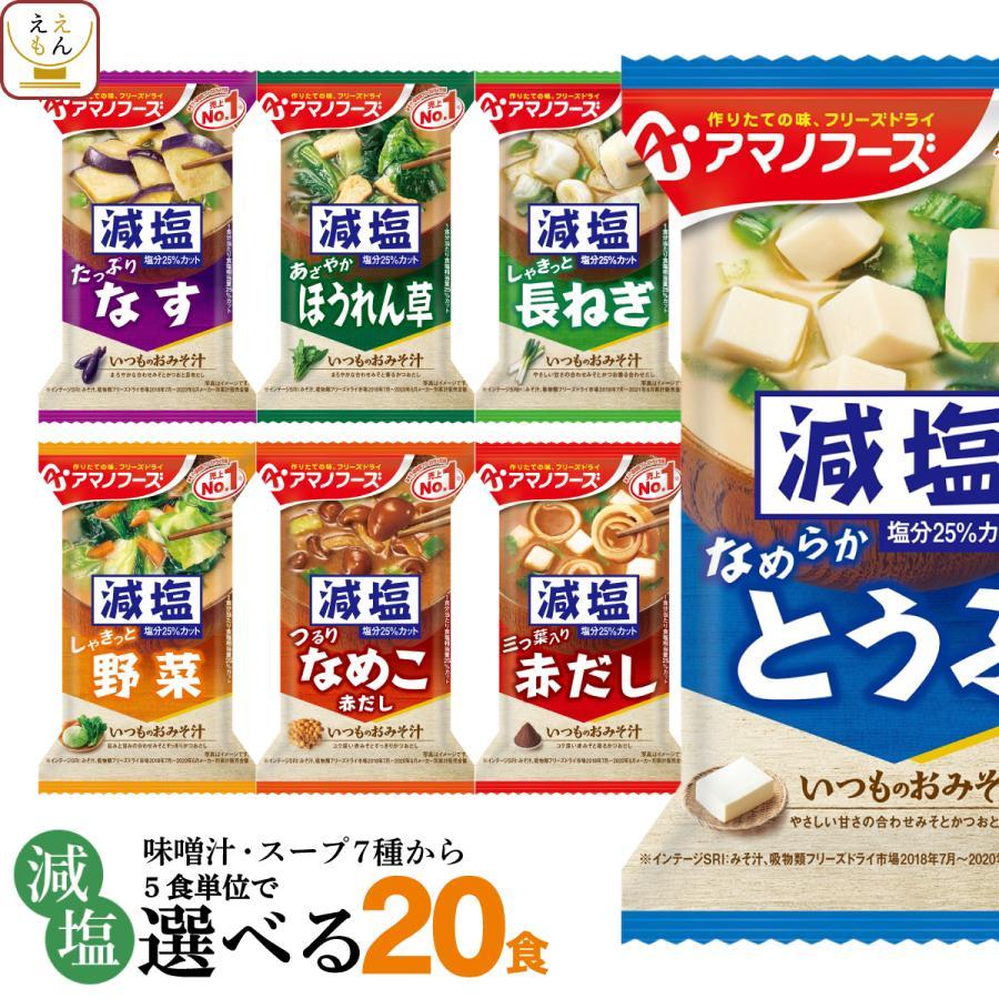 アマノフーズ フリーズドライ 減塩 味噌汁 7種から 選べる 4種20食 セット インスタント  常温保存 非常食 新生活 ホワイトデー お返し ギフト|e-monhiroba