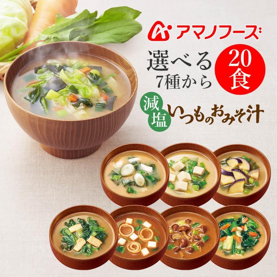 アマノフーズ フリーズドライ 減塩 味噌汁 7種から 選べる 4種20食 セット インスタント  常温保存 非常食 新生活 ホワイトデー お返し ギフト|e-monhiroba|02