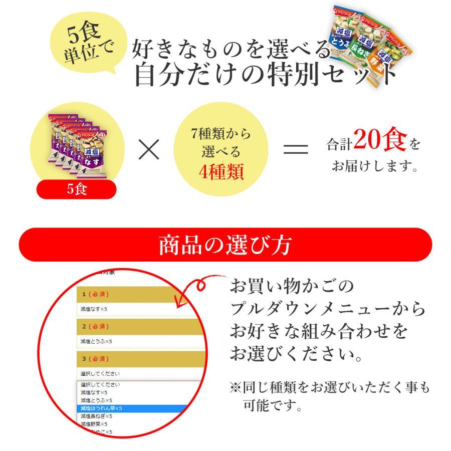アマノフーズ フリーズドライ 減塩 味噌汁 7種から 選べる 4種20食 セット インスタント  常温保存 非常食 新生活 ホワイトデー お返し ギフト|e-monhiroba|03
