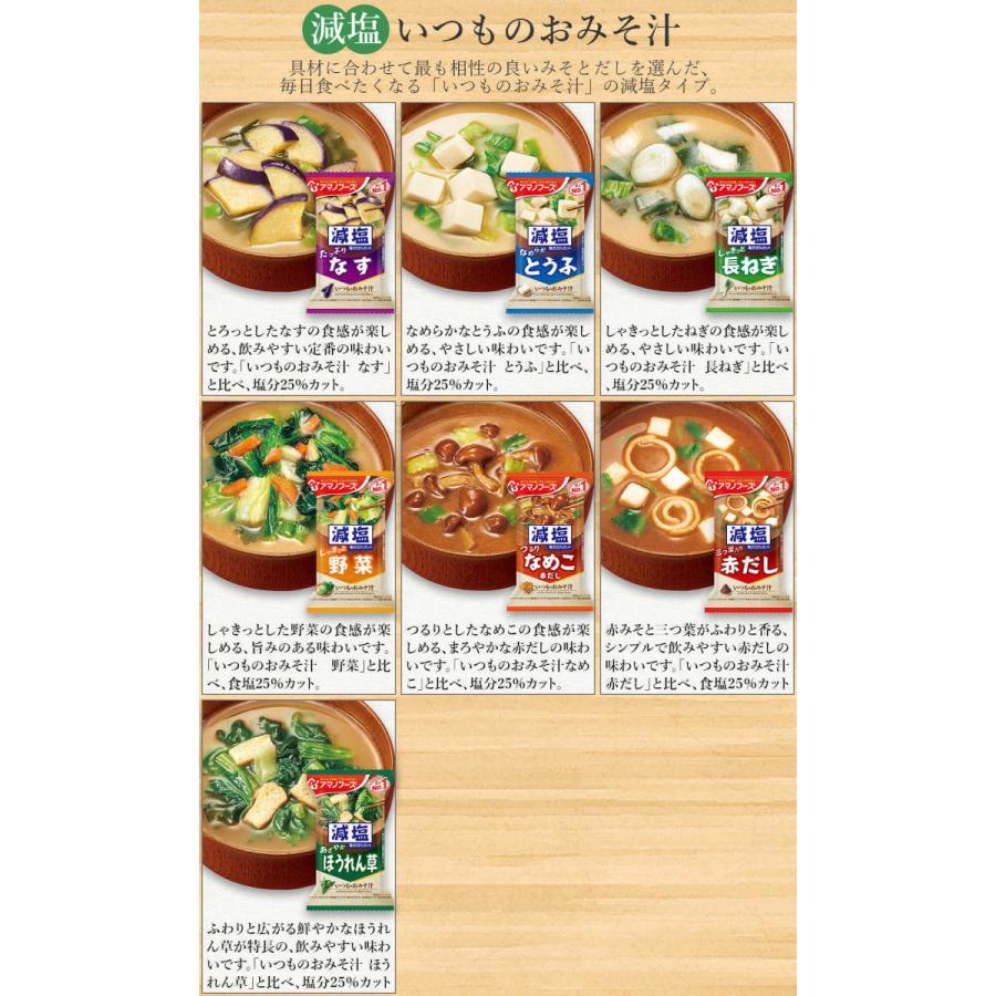 アマノフーズ フリーズドライ 減塩 味噌汁 7種から 選べる 4種20食 セット インスタント  常温保存 非常食 新生活 ホワイトデー お返し ギフト|e-monhiroba|06