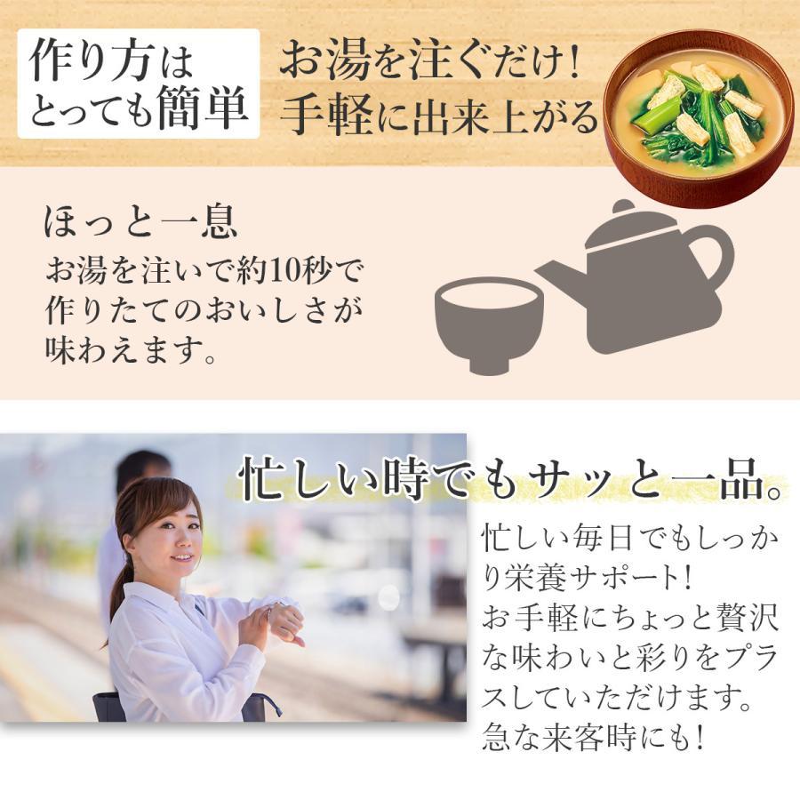 アマノフーズ フリーズドライ 減塩 味噌汁 7種から 選べる 6種30食 セット インスタント  常温保存 非常食 新生活 ホワイトデー お返し ギフト|e-monhiroba|04