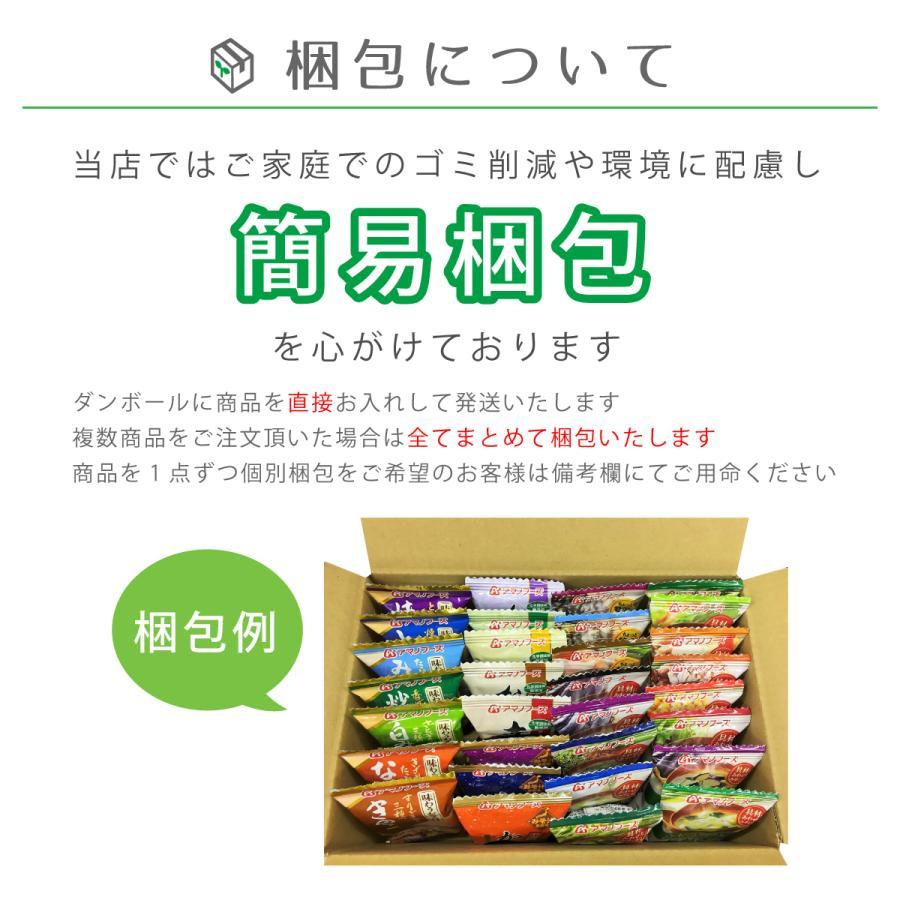 アマノフーズ フリーズドライ 減塩 味噌汁 7種から 選べる 6種30食 セット インスタント  常温保存 非常食 新生活 ホワイトデー お返し ギフト|e-monhiroba|07