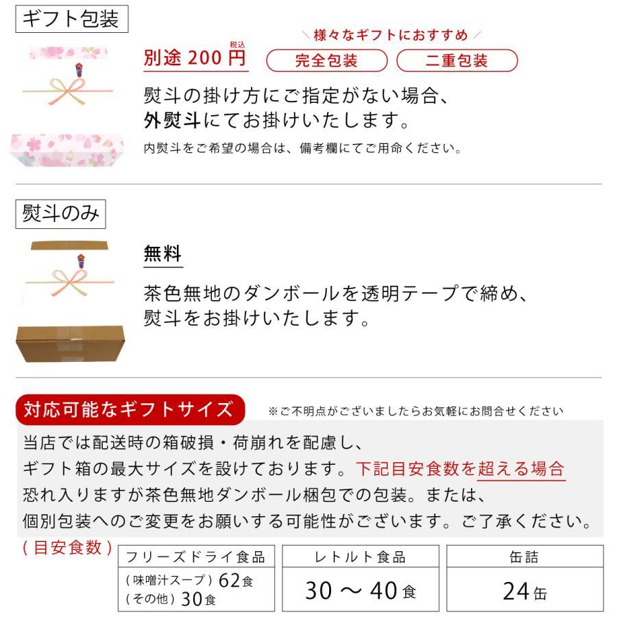 アマノフーズ フリーズドライ 減塩 味噌汁 7種から 選べる 6種30食 セット インスタント  常温保存 非常食 新生活 ホワイトデー お返し ギフト|e-monhiroba|09