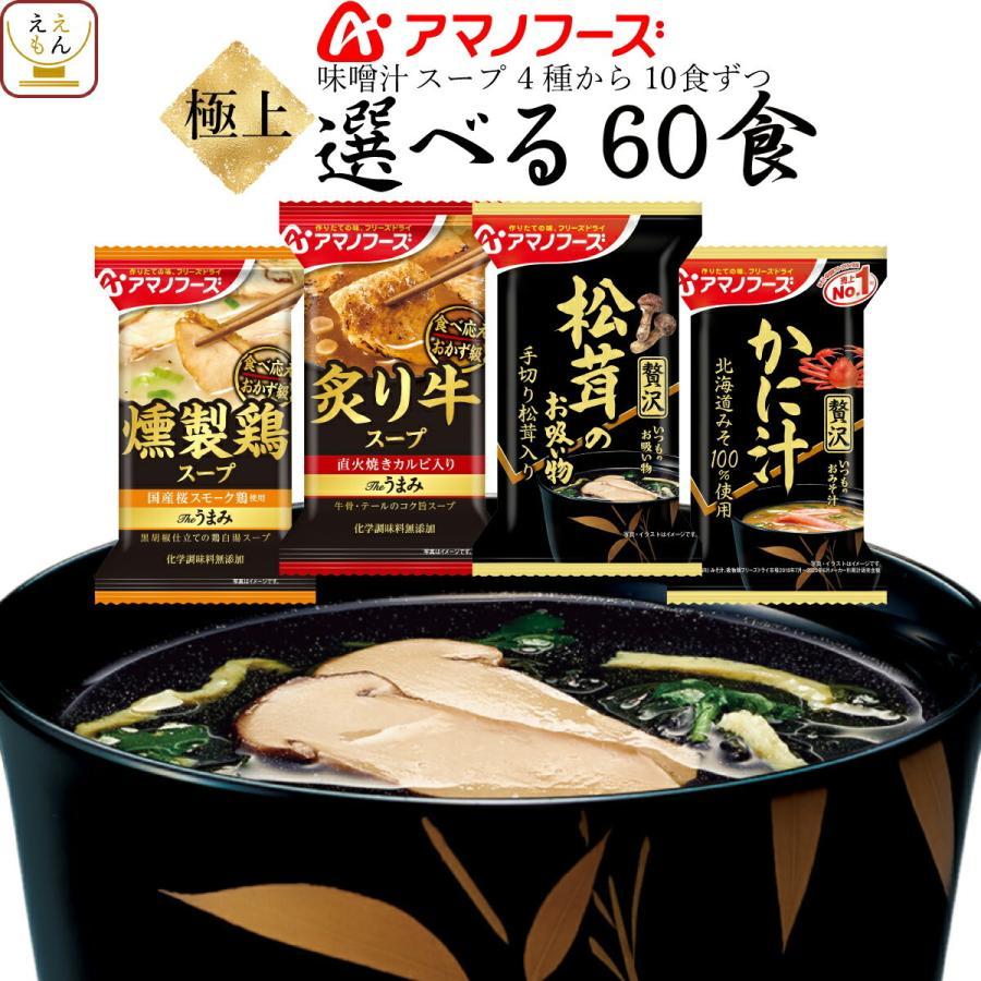 アマノフーズ フリーズドライ 味噌汁 スープ 4種から 選べる 極上 60食 セット インスタント まとめ買い 新生活 ホワイトデー お返し ギフト|e-monhiroba