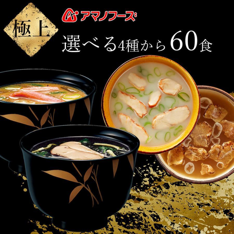 アマノフーズ フリーズドライ 味噌汁 スープ 4種から 選べる 極上 60食 セット インスタント まとめ買い 新生活 ホワイトデー お返し ギフト|e-monhiroba|02
