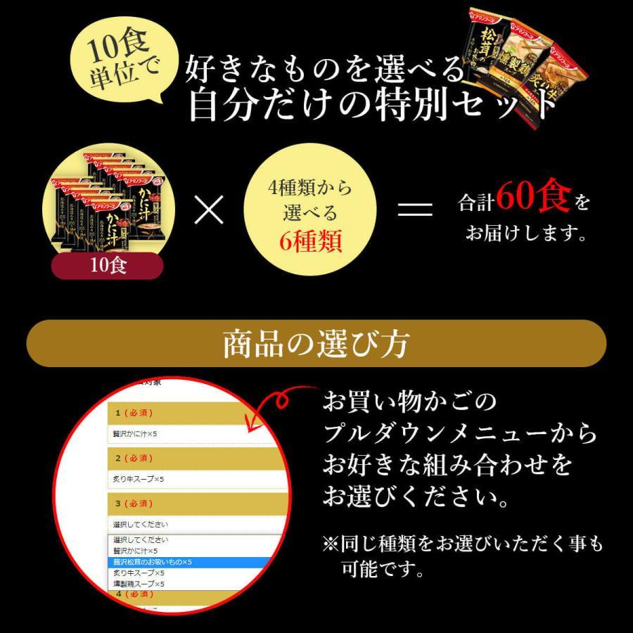 アマノフーズ フリーズドライ 味噌汁 スープ 4種から 選べる 極上 60食 セット インスタント まとめ買い 新生活 ホワイトデー お返し ギフト|e-monhiroba|03