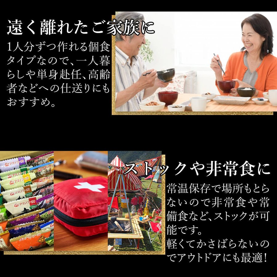 アマノフーズ フリーズドライ 味噌汁 スープ 4種から 選べる 極上 60食 セット インスタント まとめ買い 新生活 ホワイトデー お返し ギフト|e-monhiroba|05
