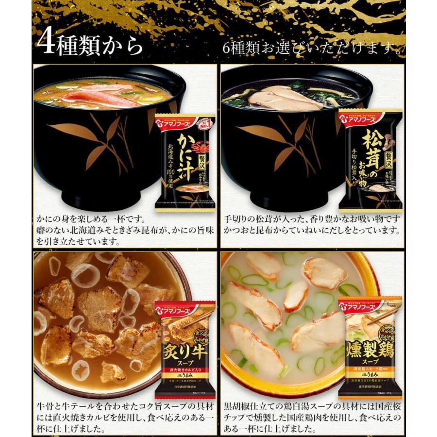アマノフーズ フリーズドライ 味噌汁 スープ 4種から 選べる 極上 60食 セット インスタント まとめ買い 新生活 ホワイトデー お返し ギフト|e-monhiroba|06