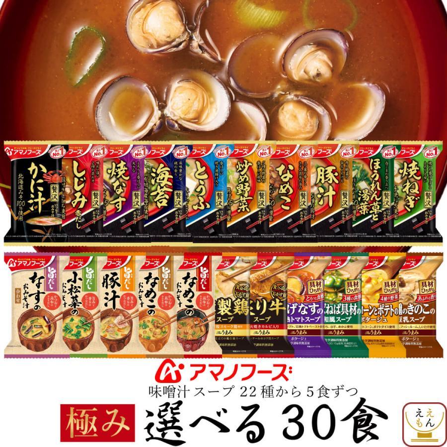 アマノフーズ フリーズドライ 味噌汁 スープ 22種から 選べる 極み 6種30食 セット インスタント  常温保存 新生活 ホワイトデー お返し ギフト|e-monhiroba