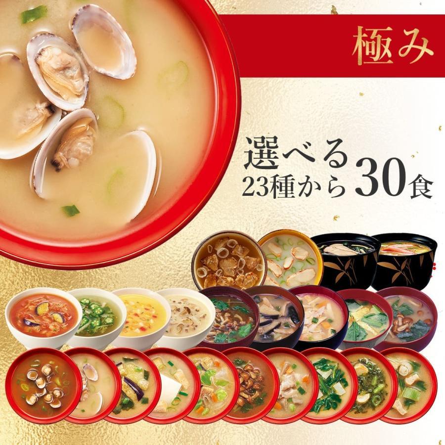 アマノフーズ フリーズドライ 味噌汁 スープ 22種から 選べる 極み 6種30食 セット インスタント  常温保存 新生活 ホワイトデー お返し ギフト|e-monhiroba|02