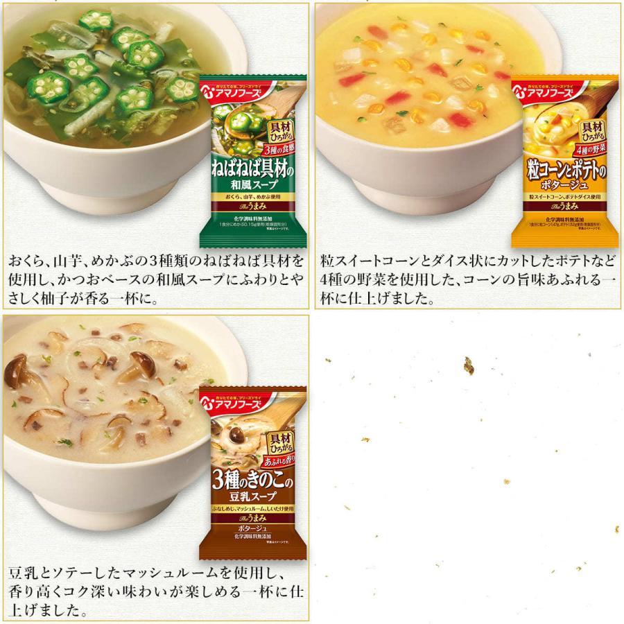 アマノフーズ フリーズドライ 味噌汁 スープ 22種から 選べる 極み 6種30食 セット インスタント  常温保存 新生活 ホワイトデー お返し ギフト|e-monhiroba|11