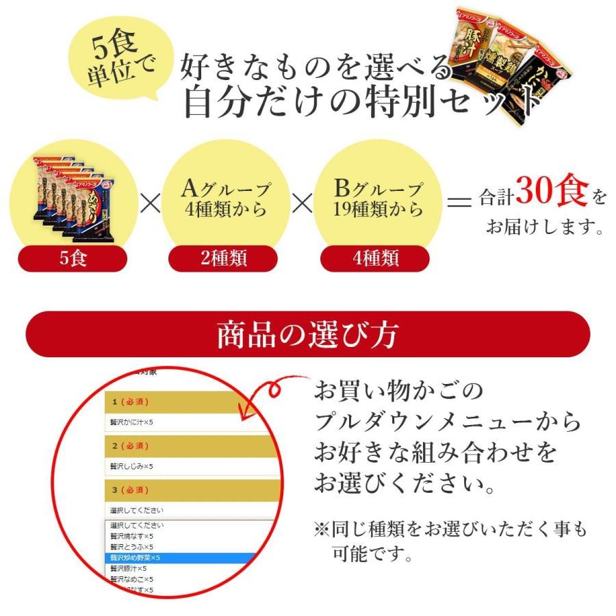 アマノフーズ フリーズドライ 味噌汁 スープ 22種から 選べる 極み 6種30食 セット インスタント  常温保存 新生活 ホワイトデー お返し ギフト|e-monhiroba|03