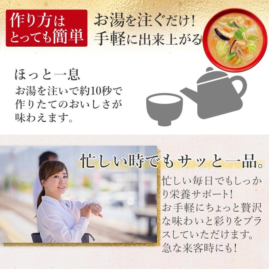アマノフーズ フリーズドライ 味噌汁 スープ 22種から 選べる 極み 6種30食 セット インスタント  常温保存 新生活 ホワイトデー お返し ギフト|e-monhiroba|04