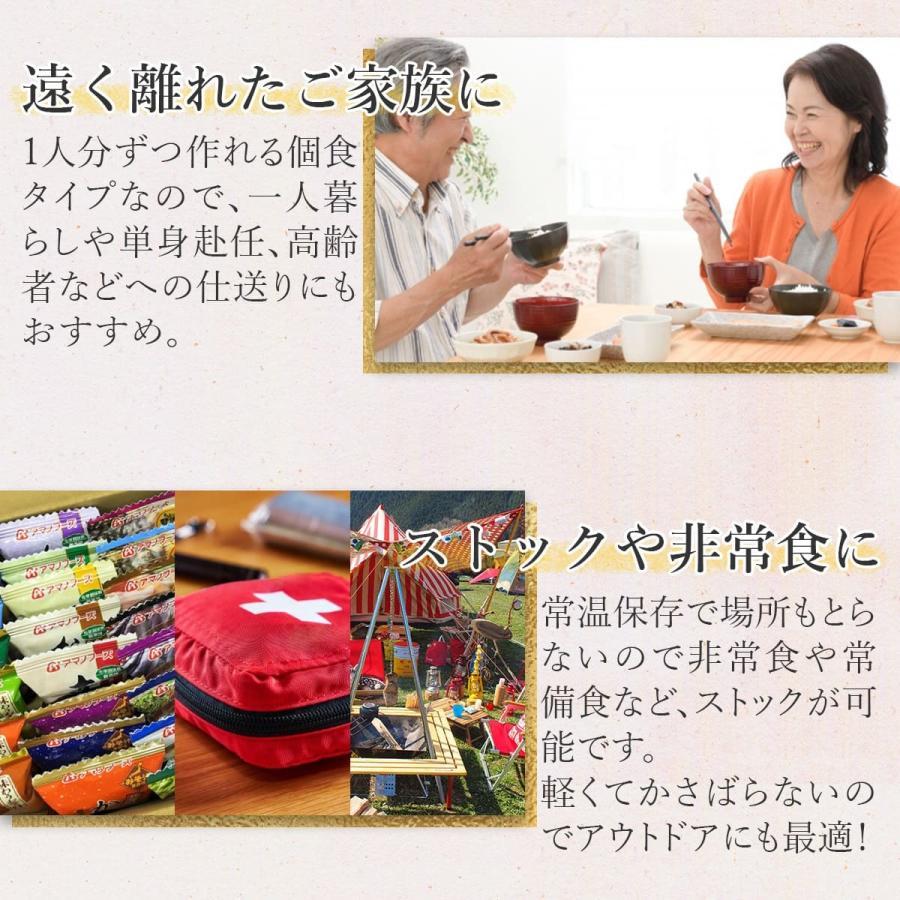 アマノフーズ フリーズドライ 味噌汁 スープ 22種から 選べる 極み 6種30食 セット インスタント  常温保存 新生活 ホワイトデー お返し ギフト|e-monhiroba|05