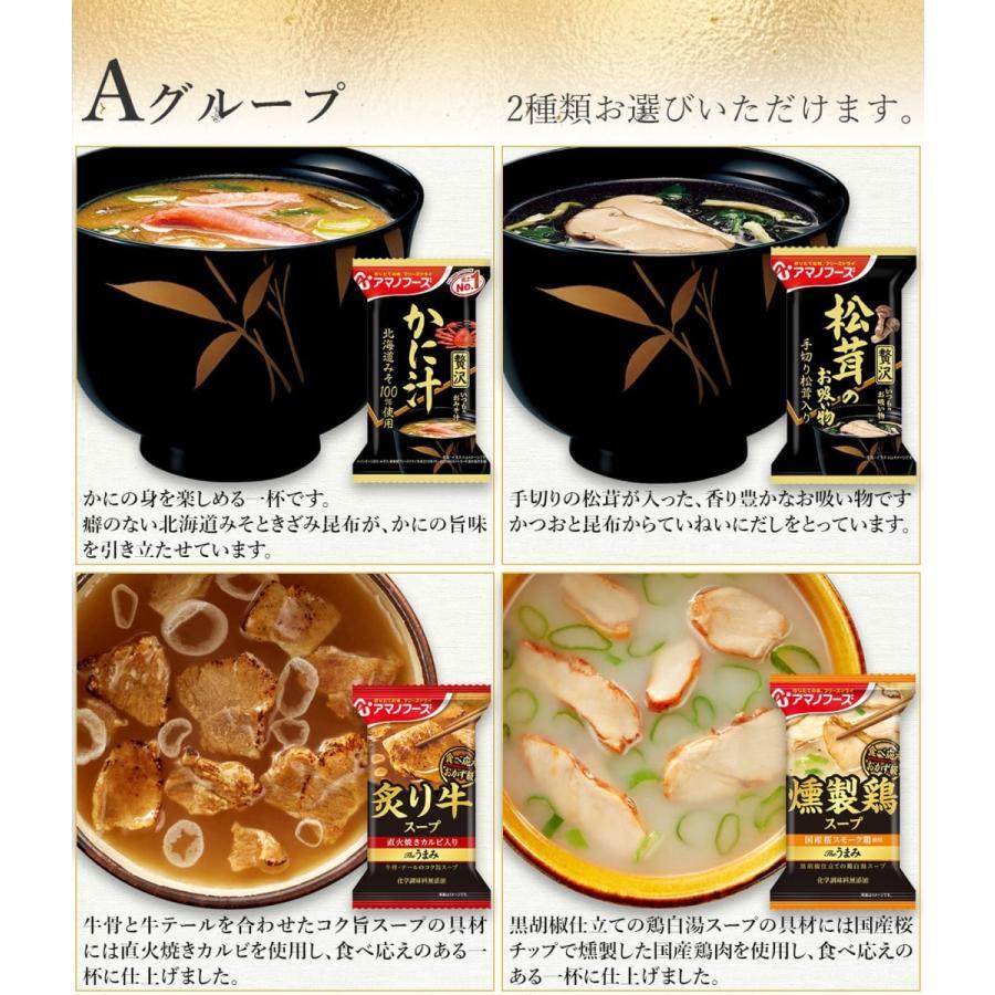 アマノフーズ フリーズドライ 味噌汁 スープ 22種から 選べる 極み 6種30食 セット インスタント  常温保存 新生活 ホワイトデー お返し ギフト|e-monhiroba|06