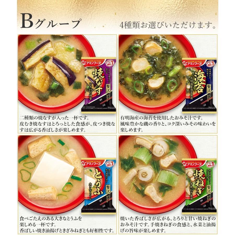 アマノフーズ フリーズドライ 味噌汁 スープ 22種から 選べる 極み 6種30食 セット インスタント  常温保存 新生活 ホワイトデー お返し ギフト|e-monhiroba|07