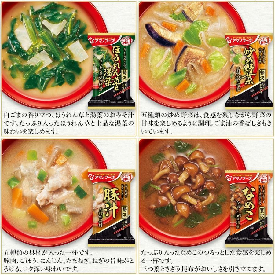 アマノフーズ フリーズドライ 味噌汁 スープ 22種から 選べる 極み 6種30食 セット インスタント  常温保存 新生活 ホワイトデー お返し ギフト|e-monhiroba|08