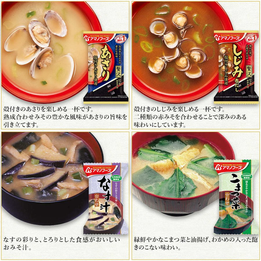 アマノフーズ フリーズドライ 味噌汁 スープ 22種から 選べる 極み 6種30食 セット インスタント  常温保存 新生活 ホワイトデー お返し ギフト|e-monhiroba|09