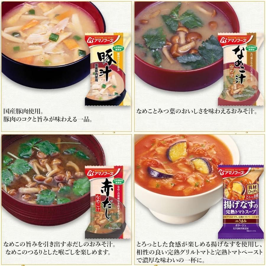アマノフーズ フリーズドライ 味噌汁 スープ 22種から 選べる 極み 6種30食 セット インスタント  常温保存 新生活 ホワイトデー お返し ギフト|e-monhiroba|10