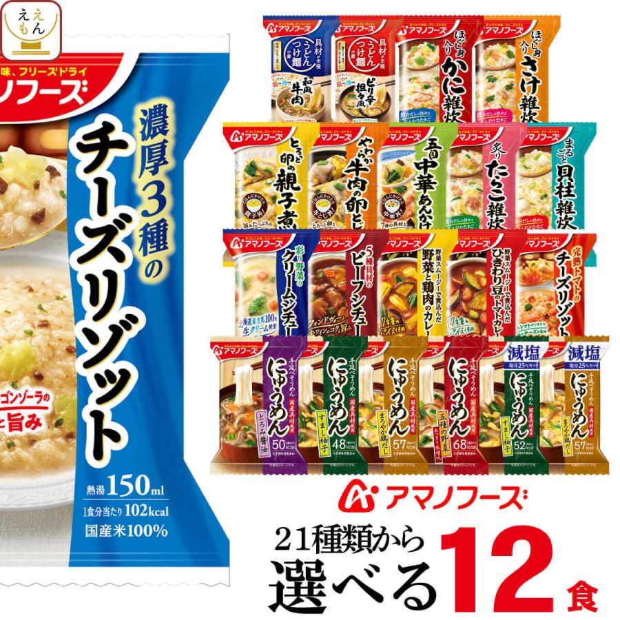 アマノフーズ フリーズドライ 雑炊 リゾット パスタ 中華粥 おかゆ 12種から 選べる 5種15食 セット 非常食 新生活 ホワイトデー お返し ギフト|e-monhiroba