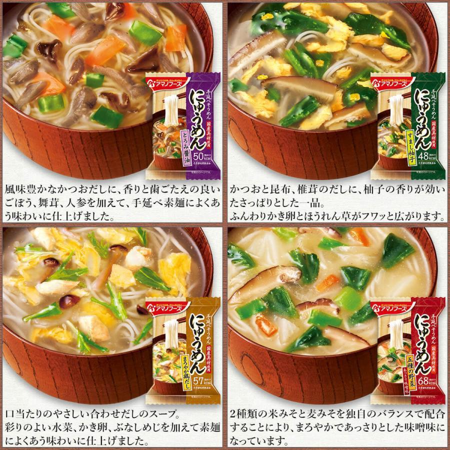 アマノフーズ フリーズドライ 雑炊 リゾット パスタ 中華粥 おかゆ 12種から 選べる 5種15食 セット 非常食 新生活 ホワイトデー お返し ギフト|e-monhiroba|11