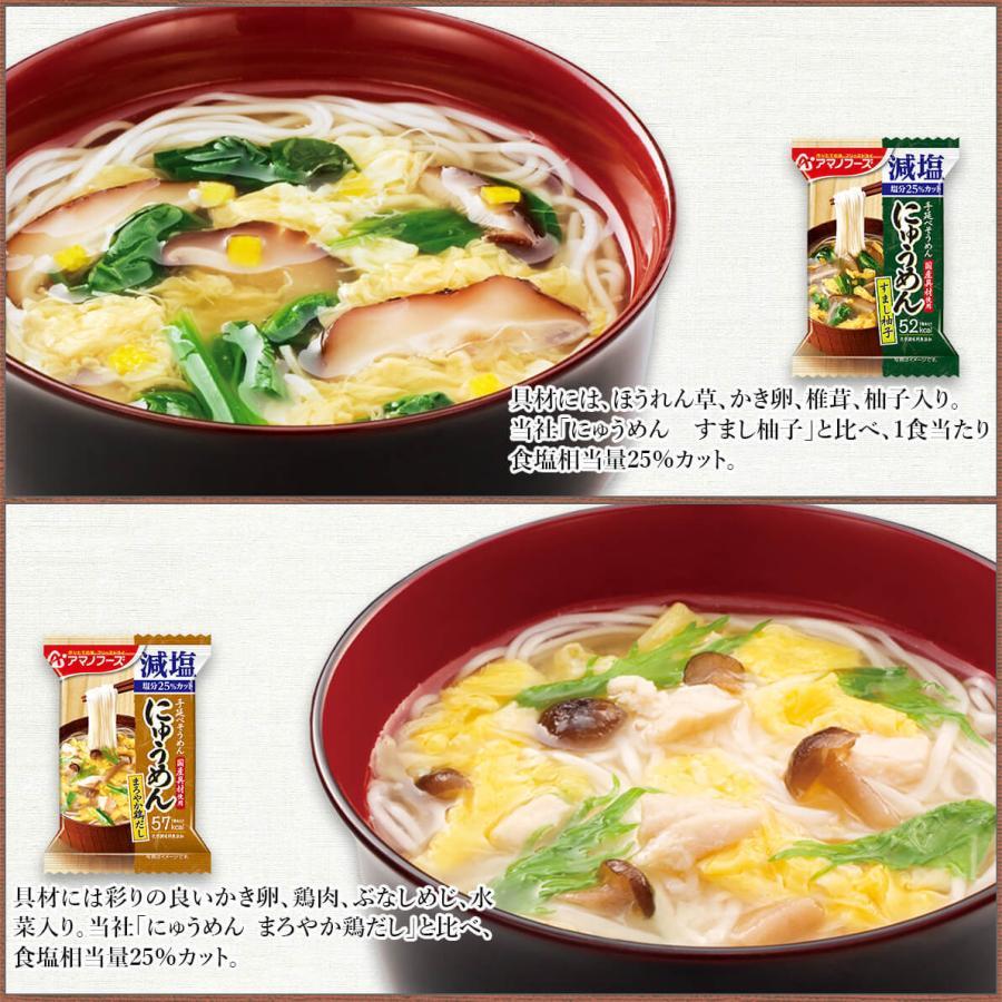 アマノフーズ フリーズドライ 雑炊 リゾット パスタ 中華粥 おかゆ 12種から 選べる 5種15食 セット 非常食 新生活 ホワイトデー お返し ギフト|e-monhiroba|12