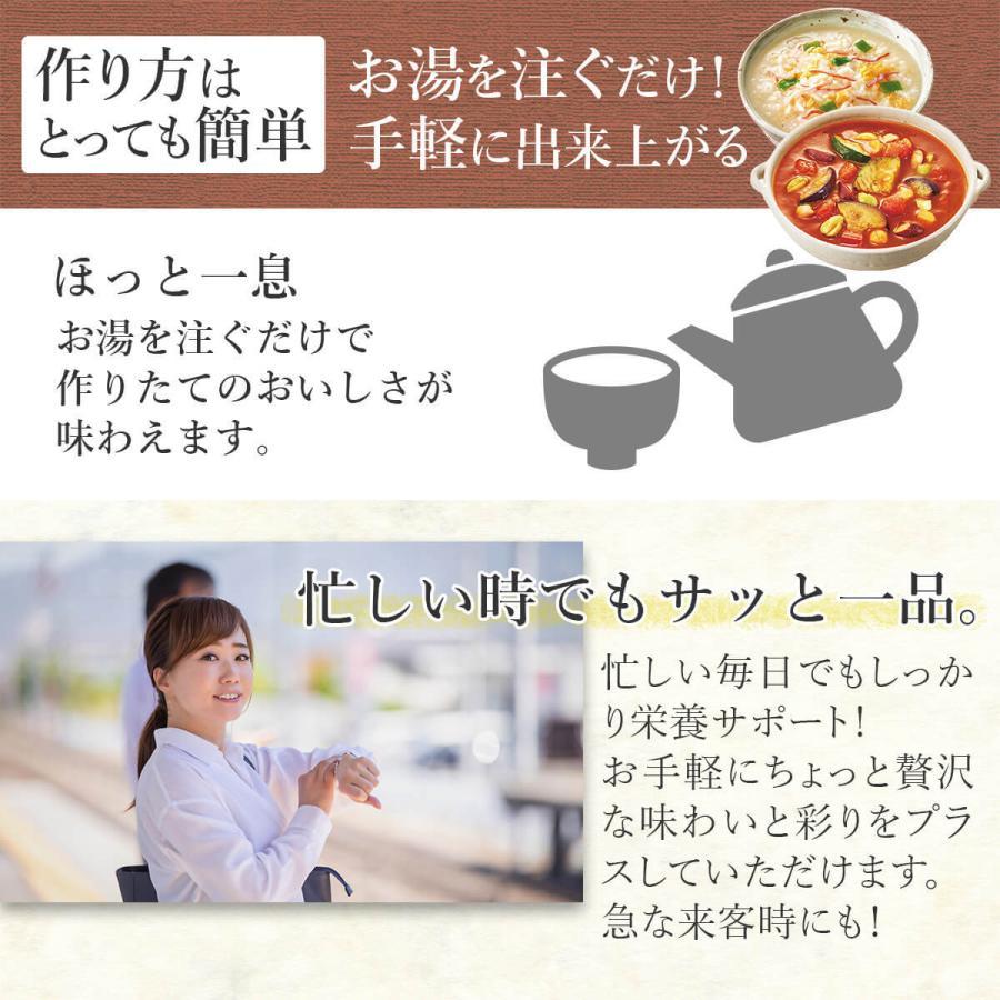 アマノフーズ フリーズドライ 雑炊 リゾット パスタ 中華粥 おかゆ 12種から 選べる 5種15食 セット 非常食 新生活 ホワイトデー お返し ギフト|e-monhiroba|04