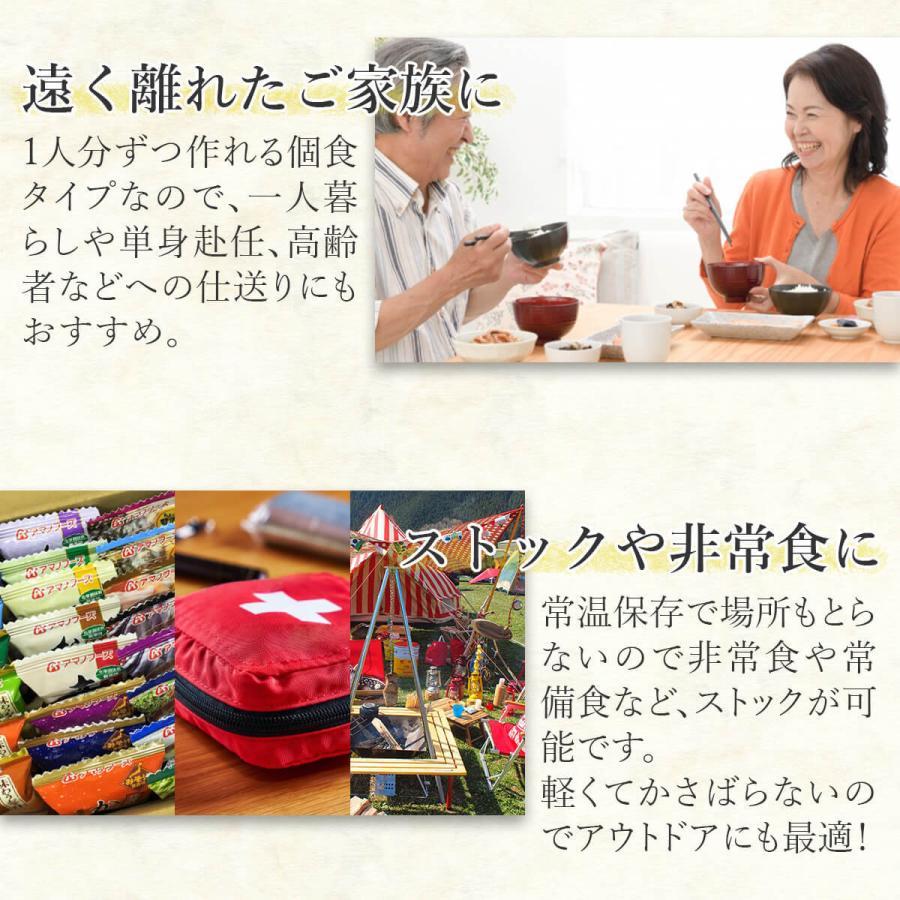 アマノフーズ フリーズドライ 雑炊 リゾット パスタ 中華粥 おかゆ 12種から 選べる 5種15食 セット 非常食 新生活 ホワイトデー お返し ギフト|e-monhiroba|05