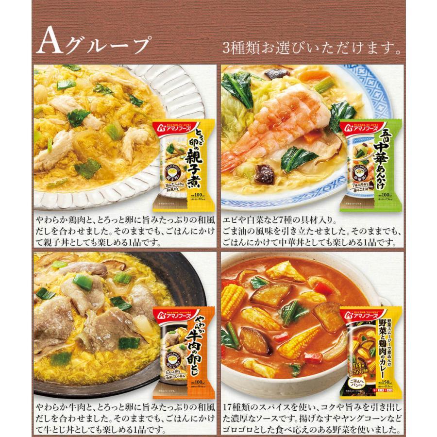 アマノフーズ フリーズドライ 雑炊 リゾット パスタ 中華粥 おかゆ 12種から 選べる 5種15食 セット 非常食 新生活 ホワイトデー お返し ギフト|e-monhiroba|07