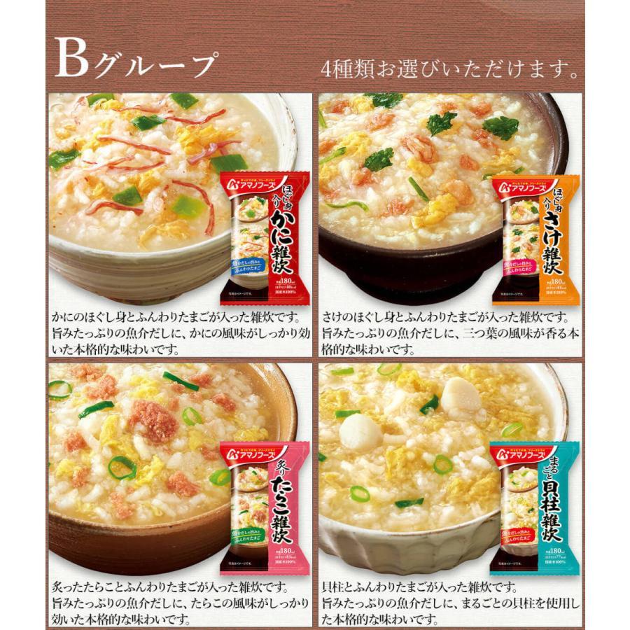 アマノフーズ フリーズドライ 雑炊 リゾット パスタ 中華粥 おかゆ 12種から 選べる 5種15食 セット 非常食 新生活 ホワイトデー お返し ギフト|e-monhiroba|09