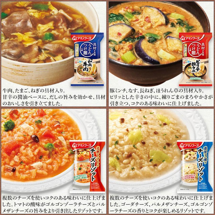 アマノフーズ フリーズドライ 雑炊 リゾット パスタ 中華粥 おかゆ 12種から 選べる 5種15食 セット 非常食 新生活 ホワイトデー お返し ギフト|e-monhiroba|10