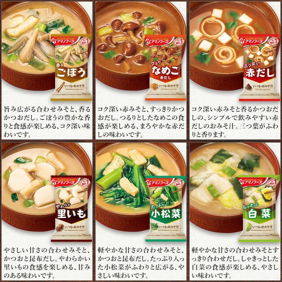 アマノフーズ フリーズドライ 味噌汁 スープ 36種から 選べる 贅沢 6種30食 セット インスタント 常温保存 新生活 ホワイトデー お返し ギフト|e-monhiroba|12