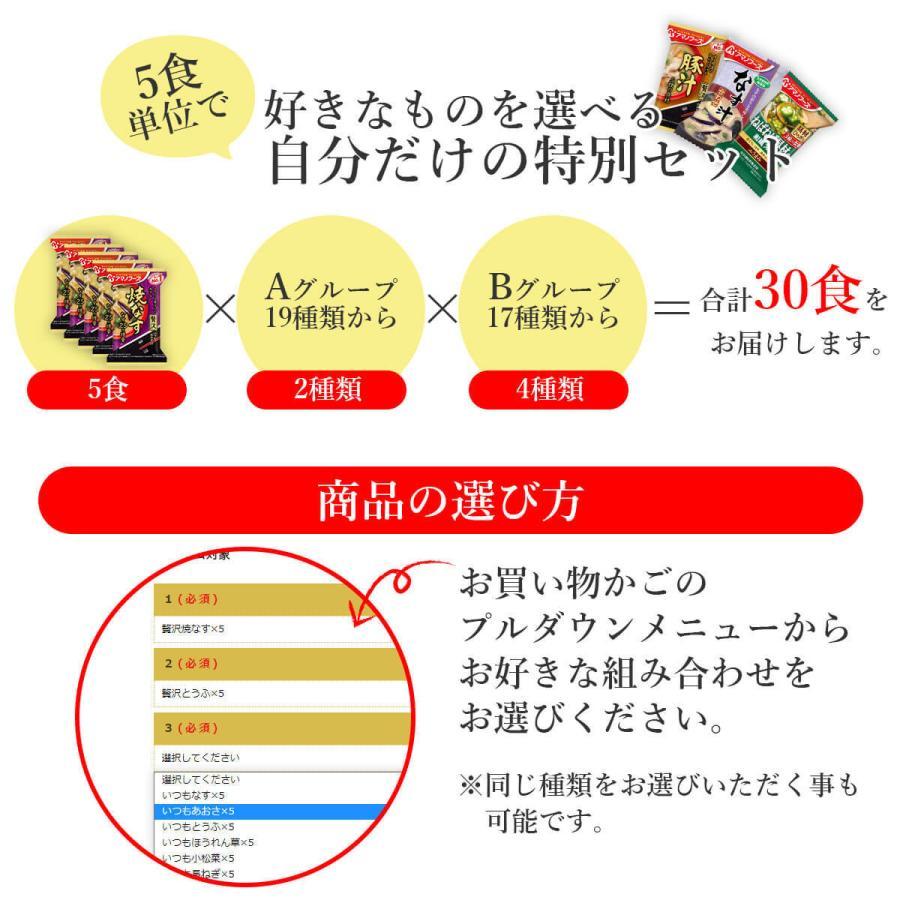 アマノフーズ フリーズドライ 味噌汁 スープ 36種から 選べる 贅沢 6種30食 セット インスタント 常温保存 新生活 ホワイトデー お返し ギフト|e-monhiroba|03