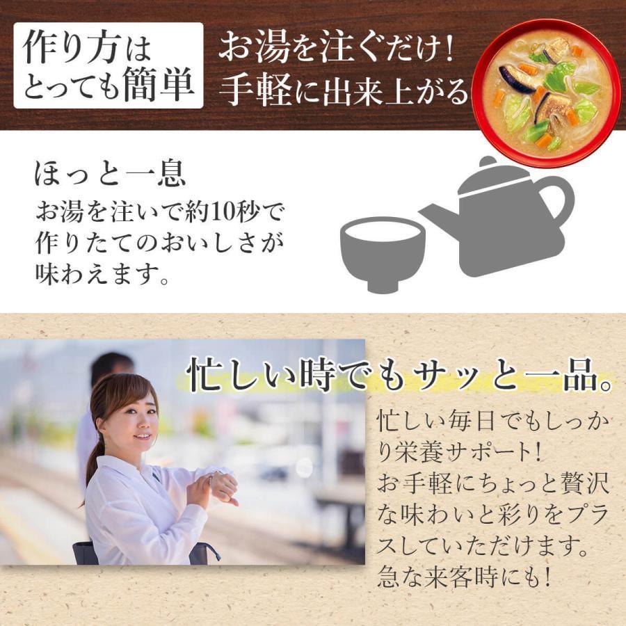 アマノフーズ フリーズドライ 味噌汁 スープ 36種から 選べる 贅沢 6種30食 セット インスタント 常温保存 新生活 ホワイトデー お返し ギフト|e-monhiroba|04