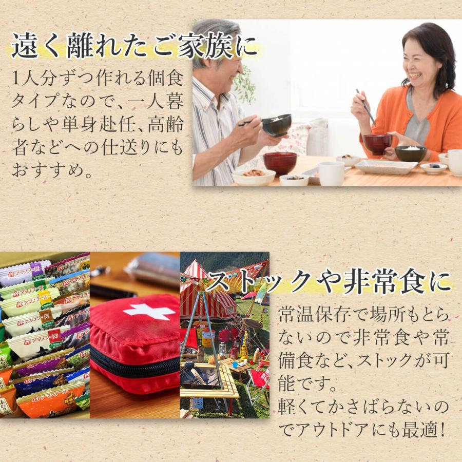 アマノフーズ フリーズドライ 味噌汁 スープ 36種から 選べる 贅沢 6種30食 セット インスタント 常温保存 新生活 ホワイトデー お返し ギフト|e-monhiroba|05