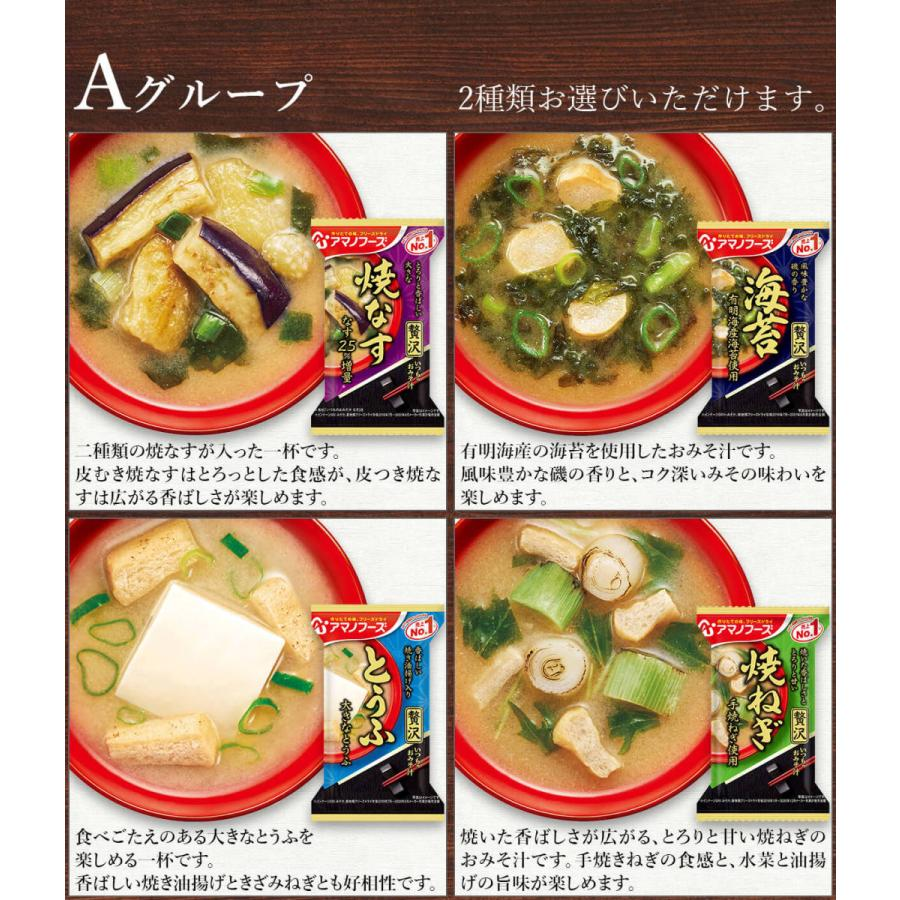 アマノフーズ フリーズドライ 味噌汁 スープ 36種から 選べる 贅沢 6種30食 セット インスタント 常温保存 新生活 ホワイトデー お返し ギフト|e-monhiroba|06