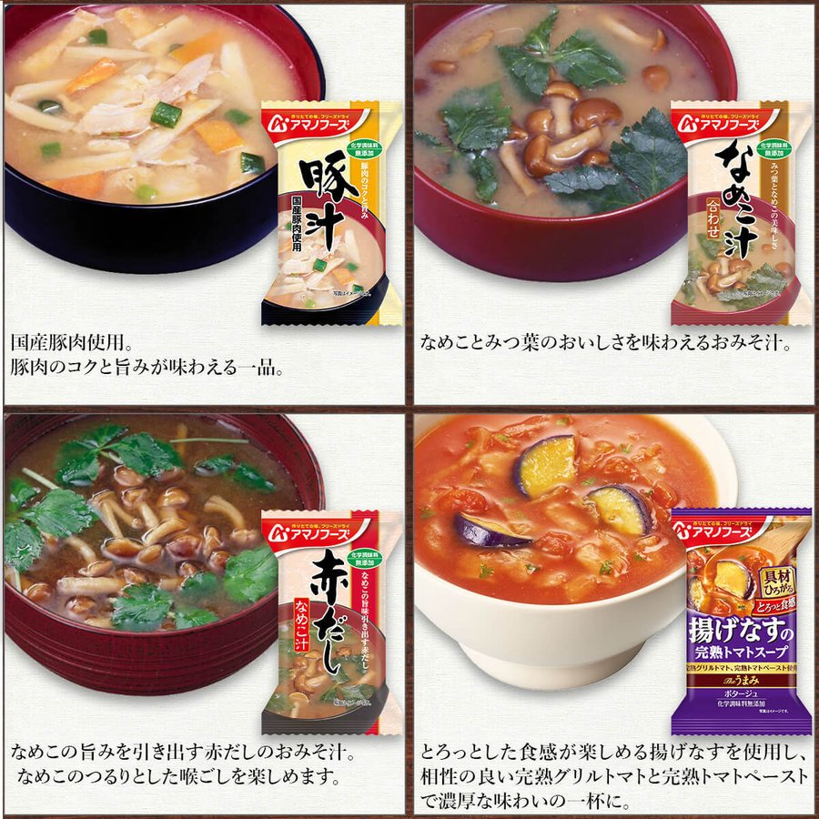 アマノフーズ フリーズドライ 味噌汁 スープ 36種から 選べる 贅沢 6種30食 セット インスタント 常温保存 新生活 ホワイトデー お返し ギフト|e-monhiroba|09