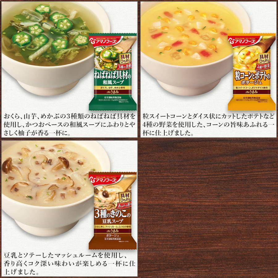 アマノフーズ フリーズドライ 味噌汁 スープ 36種から 選べる 贅沢 6種30食 セット インスタント 常温保存 新生活 ホワイトデー お返し ギフト|e-monhiroba|10