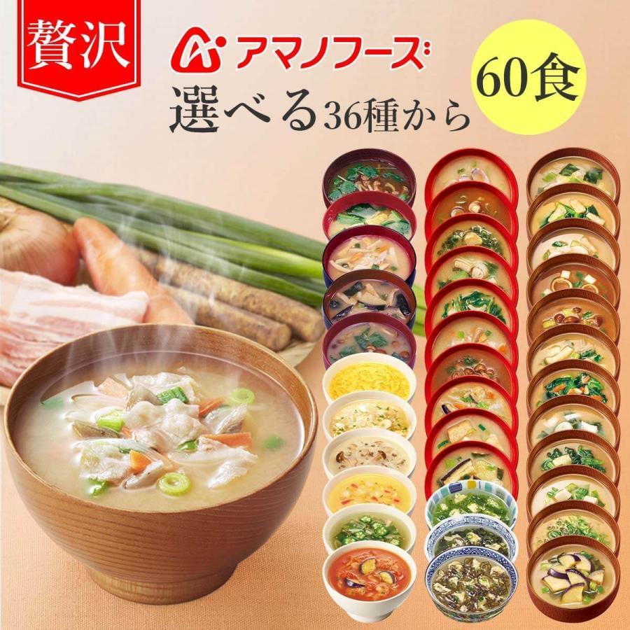アマノフーズ フリーズドライ 味噌汁 スープ 36種から 選べる 贅沢 6種60食 セット インスタント 新生活 ホワイトデー お返し ギフト|e-monhiroba|02