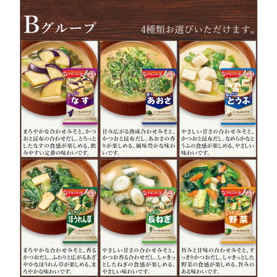 アマノフーズ フリーズドライ 味噌汁 スープ 36種から 選べる 贅沢 6種60食 セット インスタント 新生活 ホワイトデー お返し ギフト|e-monhiroba|11
