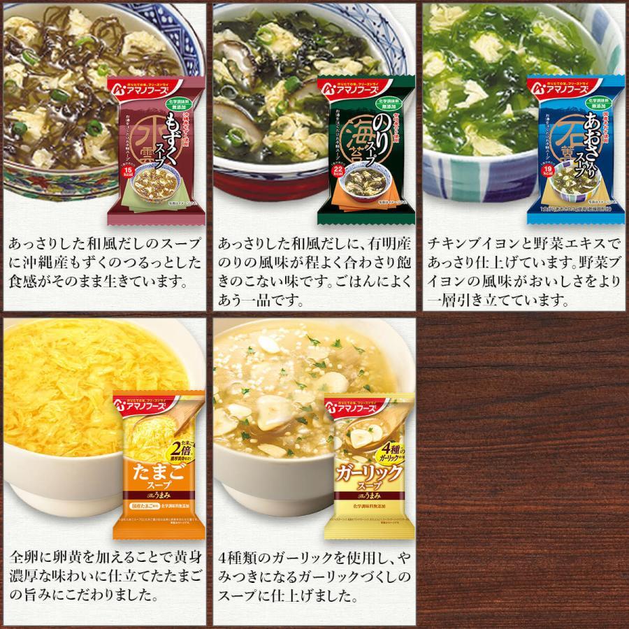 アマノフーズ フリーズドライ 味噌汁 スープ 36種から 選べる 贅沢 6種60食 セット インスタント 新生活 ホワイトデー お返し ギフト|e-monhiroba|13