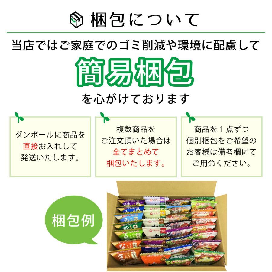 アマノフーズ フリーズドライ 味噌汁 スープ 36種から 選べる 贅沢 6種60食 セット インスタント 新生活 ホワイトデー お返し ギフト|e-monhiroba|14