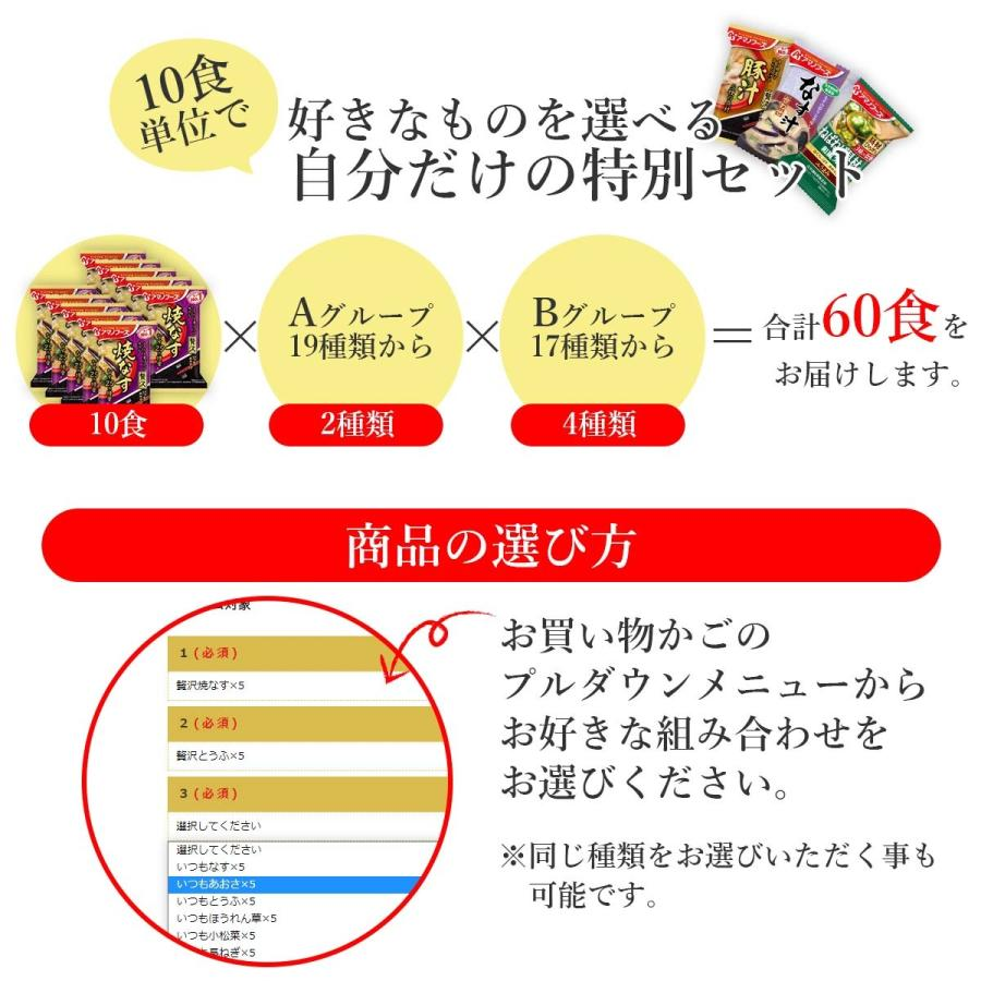 アマノフーズ フリーズドライ 味噌汁 スープ 36種から 選べる 贅沢 6種60食 セット インスタント 新生活 ホワイトデー お返し ギフト|e-monhiroba|03