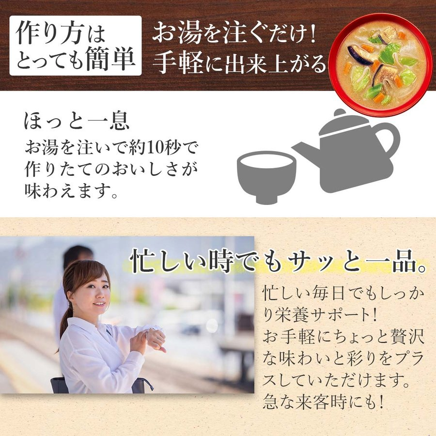 アマノフーズ フリーズドライ 味噌汁 スープ 36種から 選べる 贅沢 6種60食 セット インスタント 新生活 ホワイトデー お返し ギフト|e-monhiroba|04