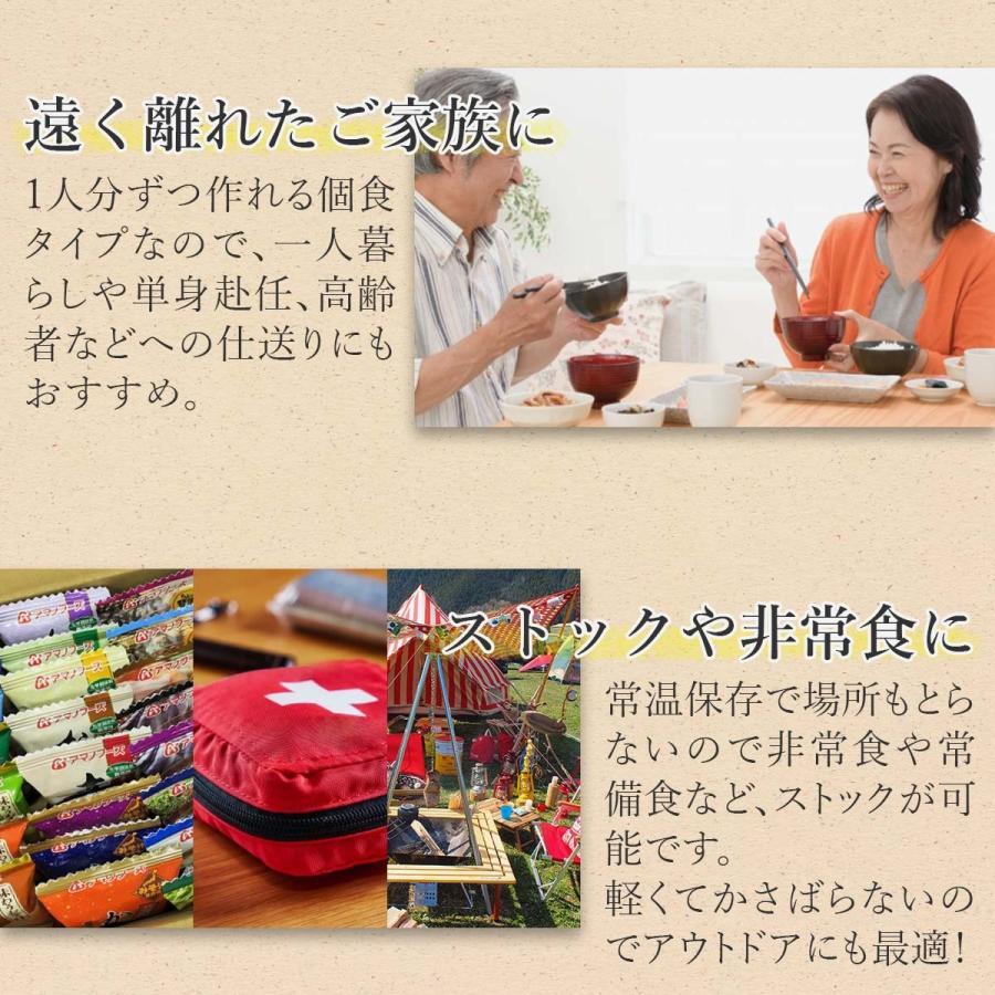 アマノフーズ フリーズドライ 味噌汁 スープ 36種から 選べる 贅沢 6種60食 セット インスタント 新生活 ホワイトデー お返し ギフト|e-monhiroba|05