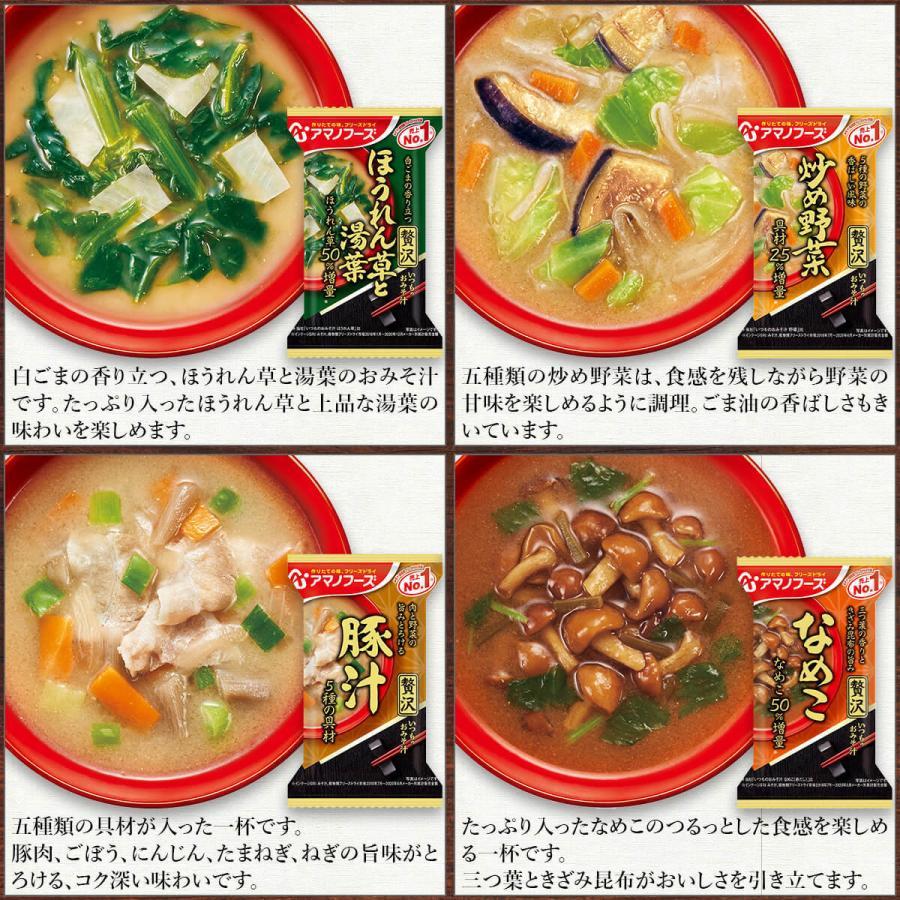 アマノフーズ フリーズドライ 味噌汁 スープ 36種から 選べる 贅沢 6種60食 セット インスタント 新生活 ホワイトデー お返し ギフト|e-monhiroba|07