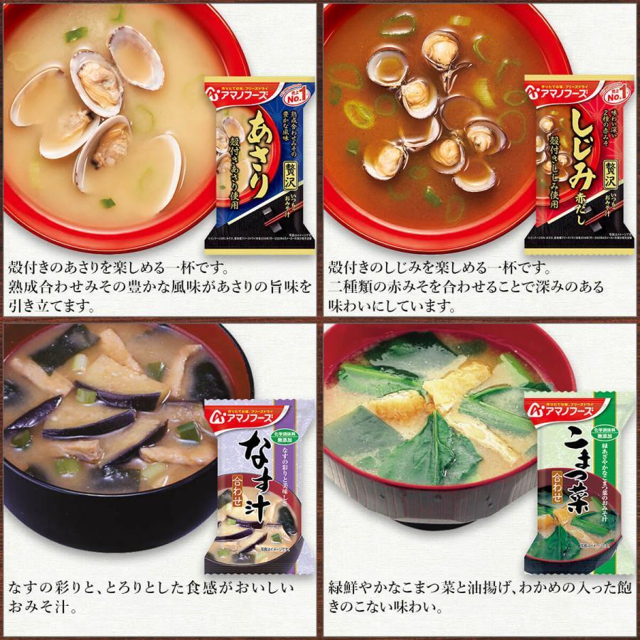 アマノフーズ フリーズドライ 味噌汁 スープ 36種から 選べる 贅沢 6種60食 セット インスタント 新生活 ホワイトデー お返し ギフト|e-monhiroba|08